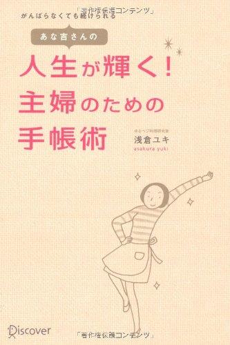 あな吉さんの 人生が輝く! 主婦のための手帳術