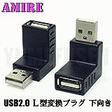 あい・くりっくオリジナル AMIRE アミレ USB方向転換プラグ 下向きL型・オス-メス USB2.0対応
