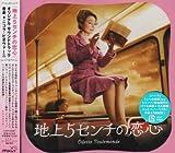 地上5センチの恋心 オリジナル・サウンドトラック