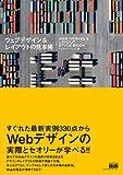 ウェブデザイン&レイアウトの見本帳
