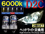 ウィッシュ 10系 後期 D2C HID バルブ 6000K 35W ヘッドライト バーナー