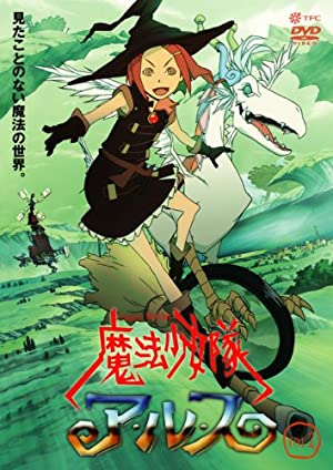 魔法少女隊アルス DVD-BOX