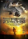 特殊部隊 スペシャル・オペレーション [DVD]