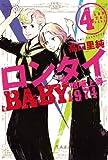 ロンタイBABY-喧嘩上等1974-(4) (ジュールコミックス)
