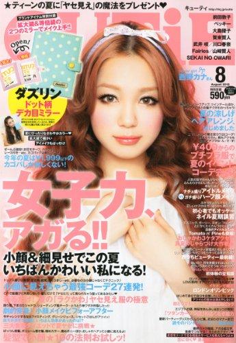 CUTiE (キューティ) 2012年 08月号 [雑誌]