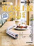 東武東上線さんぽ—全45駅掲載! (散歩の達人MOOK)