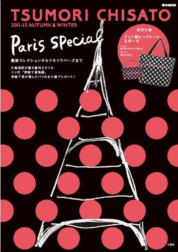 TSUMORI CHISATO 2011-12 AUTUMN&WINTER (e-MOOK) (e-MOOK 宝島社ブランドムック)