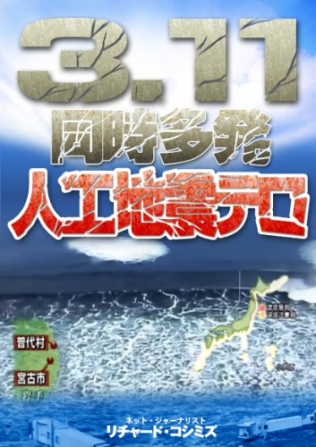 3.11同時多発「人工地震テロ」
