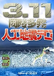 3.11同時多発人工地震テロ