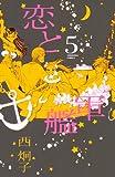 恋と軍艦(5) (講談社コミックスなかよし)