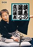 談志の落語 六 (静山社文庫)
