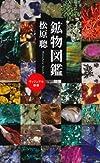 鉱物図鑑 (ベスト新書)