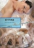 愛の円舞曲 (ハーレクイン文庫)