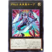 【遊戯王】 【FNo.0 未来皇ホープ】 NECH-JP081 【ウルトラ】 『ネクスト・チャレンジャー』