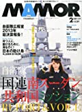 平野綾、防衛省が編集協力している情報誌の表紙に制服姿で登場