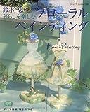 鈴木恵の暮らしを楽しむフローラルペインティング (ブティック・ムック No. 720)