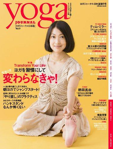 ヨガジャーナル日本版 Vol.9