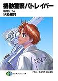 機動警察パトレイバー 風速40メートル (富士見ファンタジア文庫)