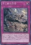 遊戯王カード RATE-JP071 十二獣の方合(ノーマル)遊☆戯☆王ARC-V [レイジング・テンペスト]