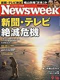 Newsweek (ニューズウィーク日本版) 2009年 9/16号 [雑誌]