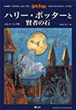 img - for Hari Potta to kenja no ishi (Harry Potter and the Philosopher's Stone, Japanese Edition) book / textbook / text book