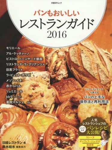 パンもおいしいレストランガイド2016 (日経BPムック)