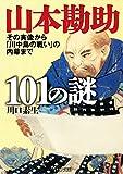 山本勘助101の謎 その実像から「川中島の戦い」の内幕まで (PHP文庫)