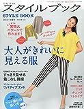 ミセスのスタイルブック 2015年 05 月号 [雑誌]