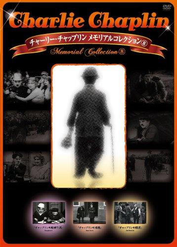 チャーリー・チャップリン メモリアルコレクション8 [DVD]