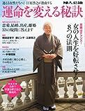 婦人公論別冊 運命を変える秘訣 2013年 4/15号 [雑誌]