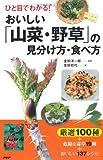 おいしい「山菜・野草」の見分け方・食べ方