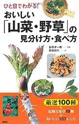 おいしい「山菜・野草」の見分け方・食べ方 (持ち歩きbook)