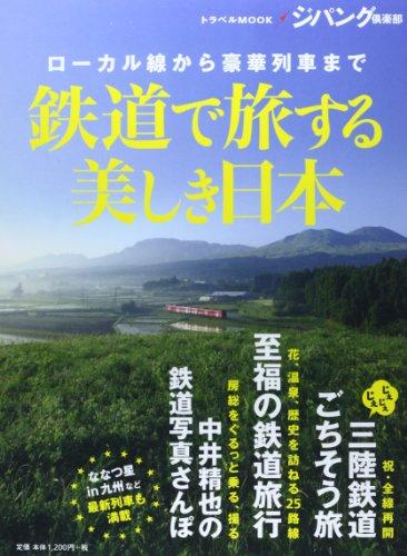 鉄道で旅する美しき日本―ローカル線から豪華列車まで (トラベルムック ジパング倶楽部)