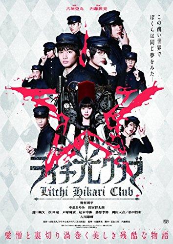 ライチ☆光クラブ(コレクターズ・エディション) [Blu-ray]
