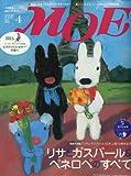 MOE ( モエ ) 2010年 04月号 [雑誌]