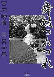 Maiko Tsurezure- Katsuhiro Miyauchi photo works (22ART PUBLISHING) (Japanese Edition)