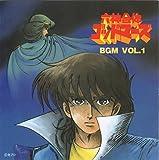 六神合体ゴッドマーズBGM Vol.1