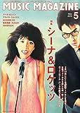 MUSIC MAGAZINE (ミュージックマガジン) 2015年 05 月号
