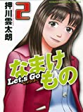 レッツゴーなまけもの 2 (近代麻雀コミックス)