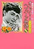 妖精の花詩集 オードリーヘプバーン物語 Vol.3 もくせい草の残した日記