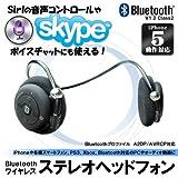 Bluetoothステレオヘッドフォン DT909S 小型マイク内蔵 [エレクトロニクス]