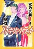 怪盗アレキサンドライト 3 (3) (ぶんか社コミックス)
