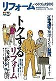 リフォームハンドブック〈2010〉 (積算ポケット手帳)
