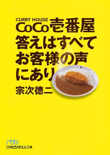 CoCo壱番屋 答えはすべてお客様の声にあり (日経ビジネス人文庫)