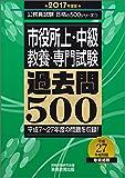 市役所上・中級 教養・専門試験 過去問500 2017年度 (公務員試験 合格の500シリーズ 9)