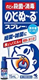 【第3類医薬品】のどぬ~るスプレー長いノズル 15mL