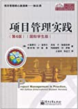 img - for Project management practices : 4th Edition : International Student Version(Chinese Edition) book / textbook / text book