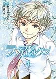 ラブアレルゲン(4)<ラブアレルゲン> (電撃コミックス)