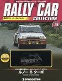 ラリーカーコレクション 79号 (ルノー5ターボ 1982) [分冊百科] (モデル付)