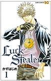 Luck Stealer 1 (ジャンプコミックス)